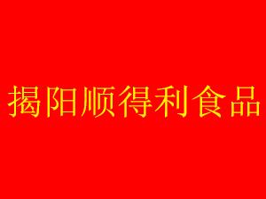 揭阳市顺得利食品有限公司