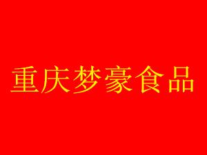 重庆梦豪食品有限公司