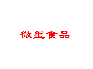 香港微�t食品有限公司