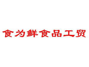 吉安市食为鲜食品工贸有限公司