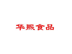 南昌华熙食品有限公司