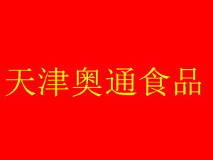 天津�I海新�^�W通食品有限公司
