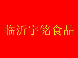 临沂宇铭食品有限公司