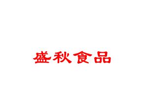 天津盛秋食品有限公司