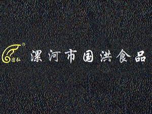 漯河市国洪食品厂
