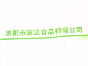 浏阳市富达食品有限公司