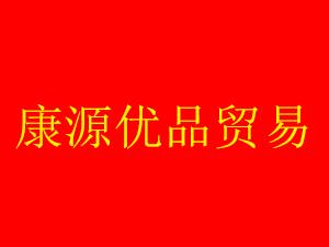 天津市康源优品贸易有限公司