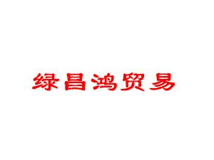 海南绿昌鸿贸易有限公司