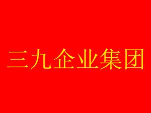 三九企�I集�F三九�品事�I部全��招商�\�I中心