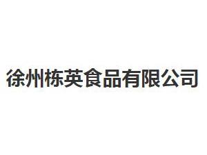 徐州栋英食品有限公司