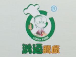 河北宁晋腾康食品厂