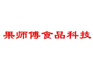 天津果师傅食品科技有限公司
