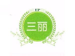方城三丽食品制造有限公司