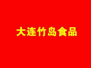 大连竹岛食品有限公司