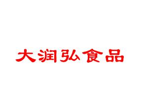 辽宁大润弘食品有限公司