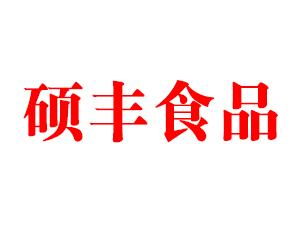 淮北市�T�S食品有限公司