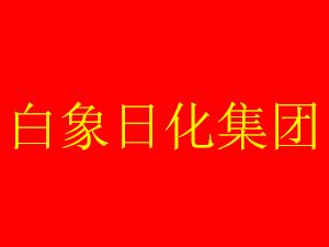 白象日化集�F北京股份有限公司