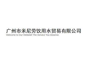 广州市米尼劳饮用水贸易有限公司
