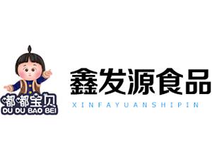 寿光市鑫发源食品有限公司