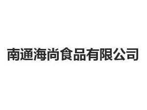 南通海尚食品有限公司