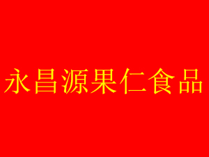 张家口市永昌源果仁食品有限责任公司