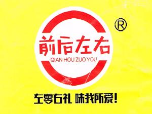广州前后左右食品有限公司