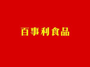山东省郯城百事利食品有限公司