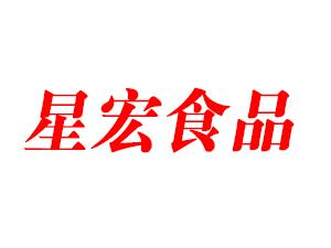 青州市星宏食品有限公司