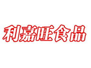 佛山利嘉旺食品有限公司