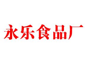 辽宁建平永乐食品厂