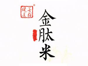 金肽米食品有限公司