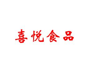 喜悦(香港)食品有限公司