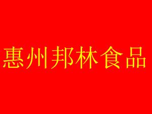 惠州邦林食品有限公司