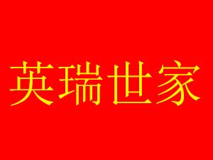 山东省沂水县英瑞食品厂