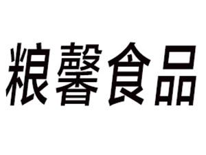 中山市�Z馨食品有限公司
