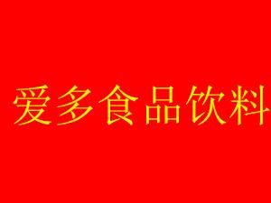 山东省滕州市爱多食品饮料有限公司