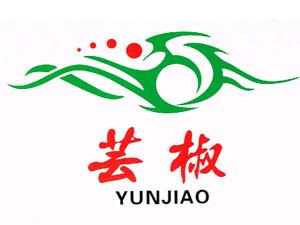 湖南芸椒农业科技有限公司