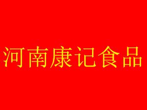 河南省康记食品有限公司