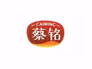 西安蔡�食品商�Q有限公司