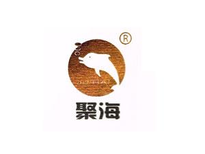 福建省聚海食品有限公司
