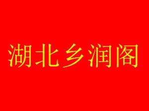湖北乡润阁生态农业发展有限公司