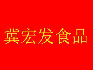 邯郸市冀宏发食品有限公司