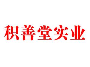 青岛积善堂实业有限公司