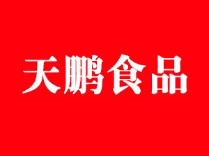 广东天鹏食品有限公司