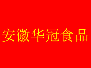 安徽华冠食品科技有限公司