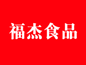 河北福杰食品有限公司企业LOGO