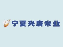 宁夏兴唐米业集团有限公司
