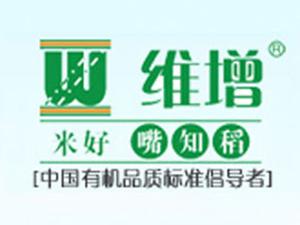 吉林维增米业有限公司