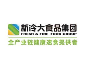 新冷大食品集团
