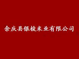 余庆县银梭米业有限公司